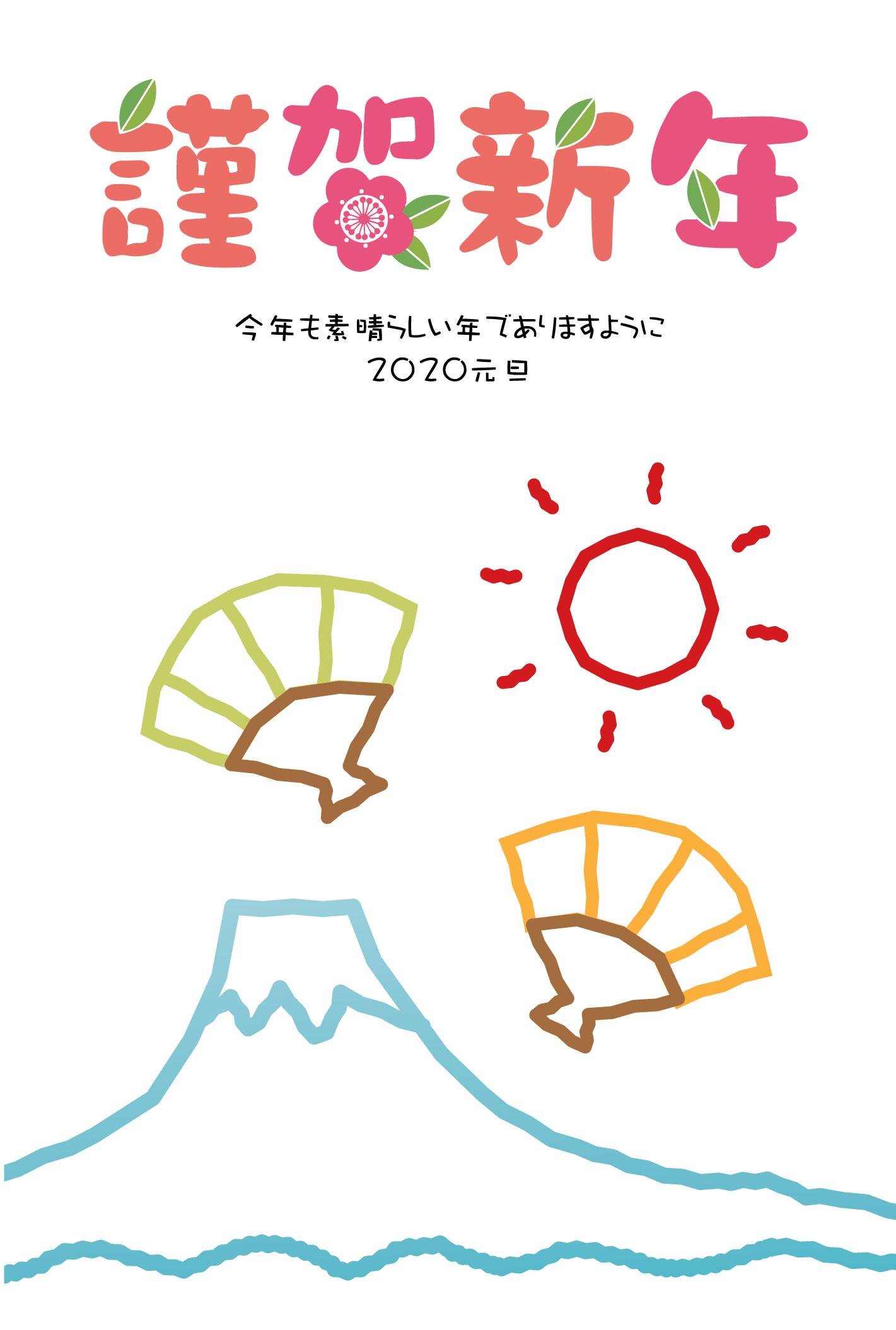 「謹賀新年」富士山と初日の出のお絵描きの無料年賀状イラスト素材です-挨拶文あり