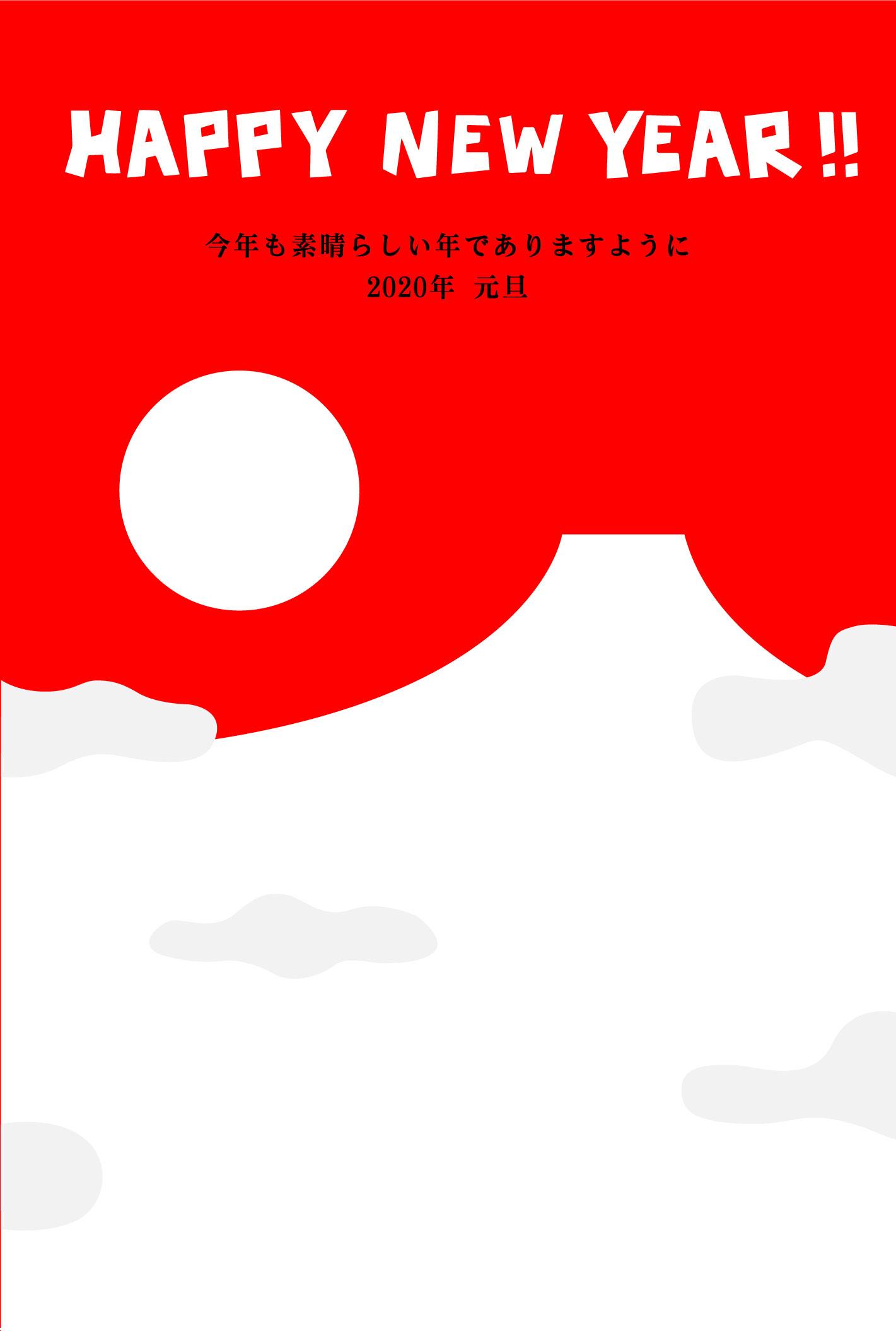 「happy-new-year」赤い富士山と初日の出のシルエットの無料年賀状イラスト素材です-挨拶文あり