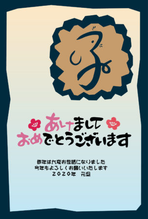 大きく「子(ねじみ)」と描かれた、版画風デザインの年賀状テンプレートです。