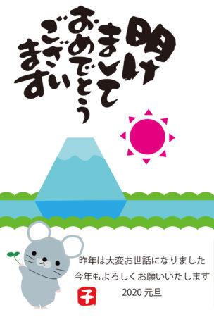 緑の葉を持ったかわいいネズミと富士山、初日の出の年賀状無料素材です-挨拶文あり