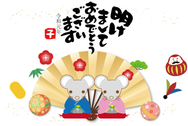 かわいいネズミ夫婦新年ご挨拶年賀状テンプレート素材