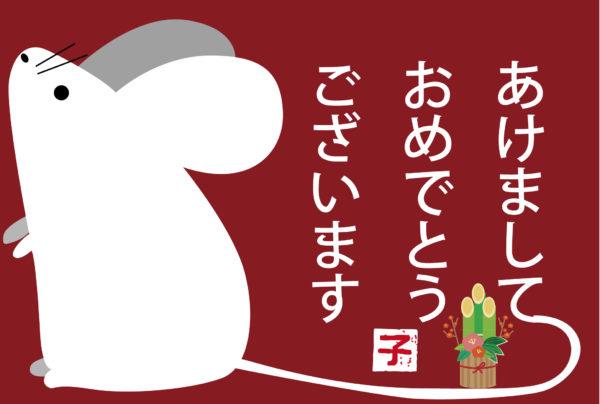 シンプルでかわいいねずみのイラスト子年年賀状【無料】