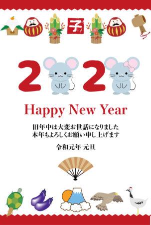 縁起物集まった2020年令和元年新年の挨拶Happ New Year年賀状です