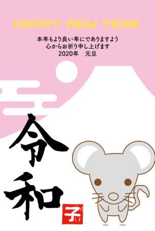 令和元年2020年子年富士山と初の日出のかわいいネズミ挨拶年賀状テンプレート-挨拶文あり