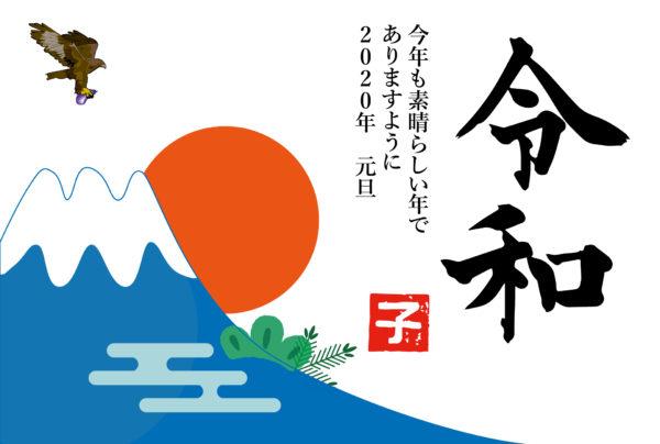 令和元年2020年子年富士山と初の日出の年賀状テンプレート-挨拶文あり