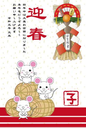 迎春の正月白ネズミ新年のご挨拶年賀状無料イラスト JPG素材