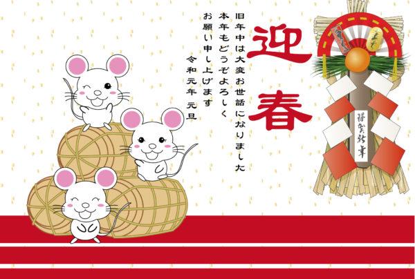 迎春の正月白ネズミ新年のご挨拶年賀状無料イラスト-JPG素材
