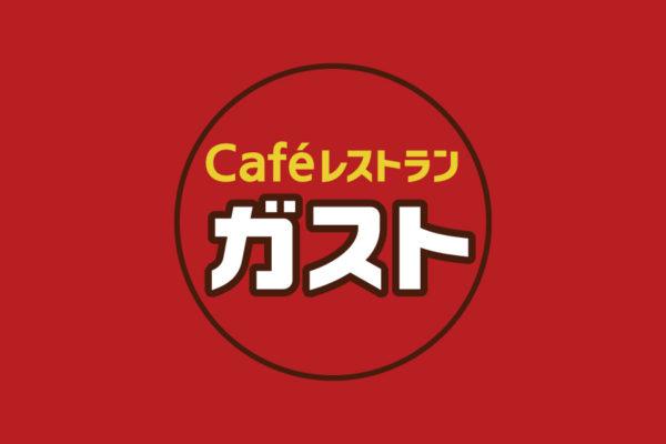 ガストのAi,JPGロゴデータアイコンマーク無料素材ダウンロード