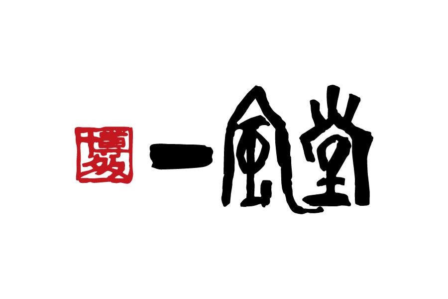 博多ラーメン一風堂のAi,JPGロゴデータアイコンマーク無料素材ダウンロード