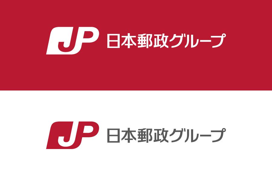 日本郵政グループ,郵便