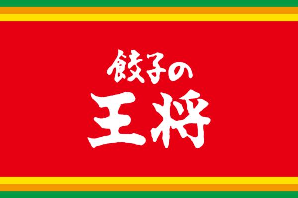 餃子の王将のロゴデータダウンロード