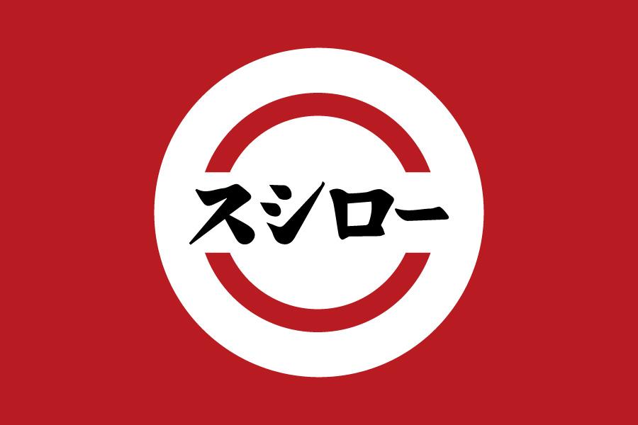 スシローのAi,JPGロゴデータアイコンマーク無料素材ダウンロード