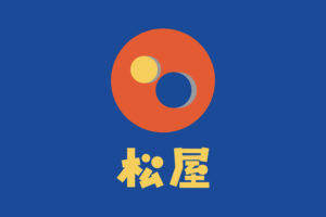 松屋ロゴデータ無料素材ダウンロード
