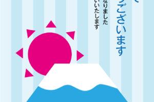 富士山と初日の出のフラットデザイン年賀状-挨拶文あり